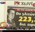 iprv_greece